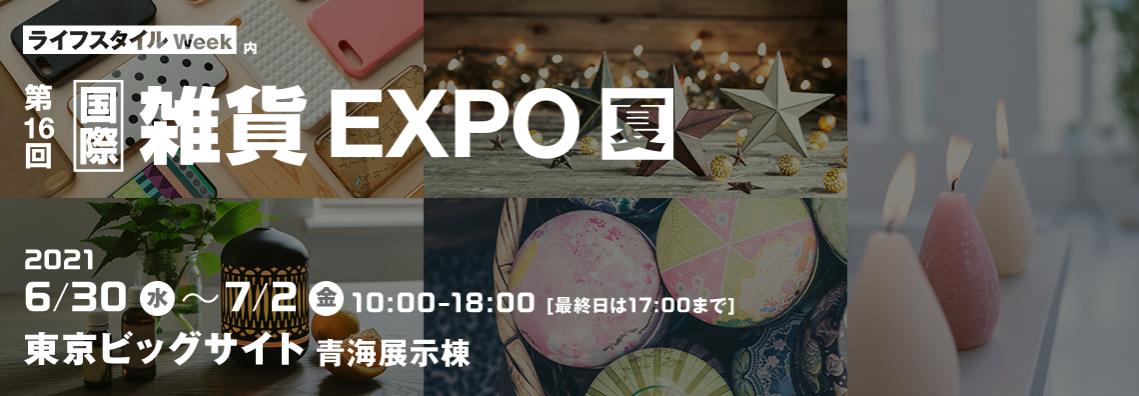 国際 雑貨 EXPO【夏】