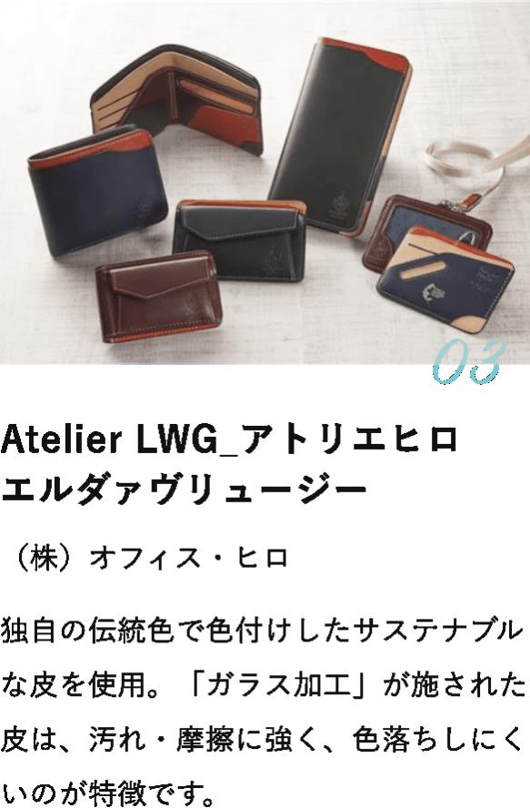 Atelier LWG アトリエヒロ エルダァヴリュージー